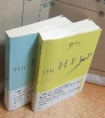 헬프 1.2 (전2권) =1권 약간의 뒤틀림,책머리 얼룩/테두리 희미한 색바램외 양호/실사진입니다