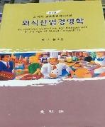 21세기 글로벌경쟁시대의 외식산업경영학 - 제2판