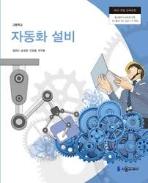 고등학교 자동화 설비 교과서 서울교과서 정영진 -2015 개정 교육과정