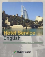 HOTEL SERVICE ENGLISH