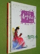 흑설공주 이야기 1~2(전2권) //ㅊ29