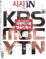 시사IN, 제521호 : 다섯 단계를 거친 '방송 장악 잔혹사'