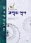 과학의 역사 1