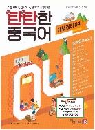 탄탄한 중국어 - 실력점프 vol.1 개념원리 04