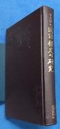 16세기 국어 구문의 연구 /소장자 스템프 有 / 사진의 제품    :☞ 서고위치:MB 7  * [구매하시면 품절로 표기됩니다]