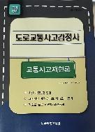 2018 도로교통사고감정사 교통사고재현론 최신개정판 -대한직업교육원