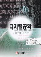 디지털공학 (2013년, 김병철 외)