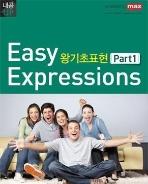 [스피킹맥스] 왕기초표현 Easy Expressions 세트 (Part 1~2권 (전2권)) (내공 UP)