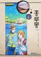 홍루몽 <상> (야심만만 중국고전+한자, 59)   (ISBN : 9788959800247)