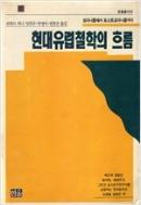현대유럽철학의 흐름(한울총서 92)