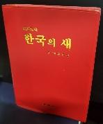 원색도감 한국의 새 -윤무부-
