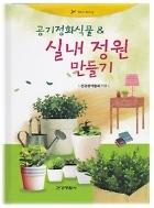 공기정화식물 & 실내 정원 만들기 [양장]