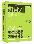 황남기 행정법총론 기출문제집 - 7ㆍ9급 공무원 시험대비