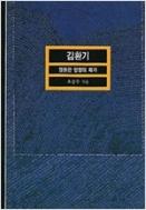 김환기(열화당 미술 선서 209) 1997.12.20 2쇄