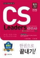 CS LEADERS 관리사 한권으로 끝내기 (2016)