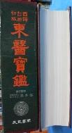 동의보감 [국역한글초판] / 사진의 제품  / 상현서림 / :☞ 서고위치:ku 1 * [구매하시면 품절로 표기됩니다]