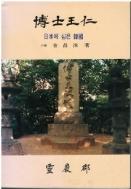 전사왕인 - 일본에 심은 한국