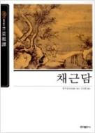 채근담 (보급판) ㅣ 동양고전 슬기바다 6