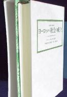 ヨ-ロッパ社會の成立 [일본서적] /새책수준  ☞ 서고위치:KR +1