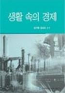 생활속의경제(2018-2) ★워크북없음★