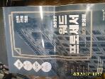 영진닷컴 / 2017 이기적 워드프로세서 필기 문제집 / 이상미. 김옥남 외 -사진.상세란참조