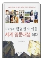 여덟 명의 평범한 아이들 세계 명문대생 되다 - 교환학생 프로그램, 해외 명문대 진학의 지름길이었다 첫판 2쇄