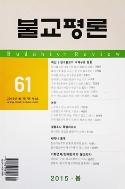 불교평론 61 2015년 봄 제17권 제1호