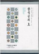한국인의 효 - 효가 살아야 가정이 살고 나라가 산다 (전2권)