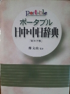 portable 日中 中日 辭典 3쇄 인쇄