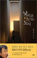 낯익은 타인들의 도시 ☆북앤스토리☆