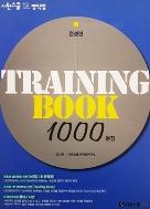 시원스쿨 1초 영작법 TRAINING BOOK 1000문장 완성편