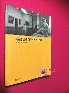 미술관 전시 이론에서 실천까지(학고재 신서 18) //166-1