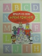 몬테소리CD-ROM어린이 영어 사전