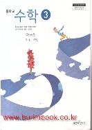 (상급) 2013년판 8차 중학교 수학 3 교과서 (좋은책 신사고 황선욱) (신180-1)