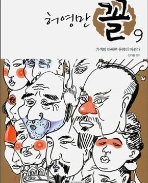 꼴 1-9완결 /허영만