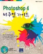 PHOTO SHOP 4 비주얼 가이드 ★CD없음★