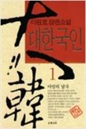 대한국인 세트 (전3권) - 이원호 장편소설 (1999년)