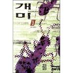 개미. 3  /새책수준 ☞ 서고위치:RT 3