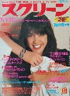 SCREEN -일본 영화잡지- 84년 9월- -구하기 어려운 잡지-