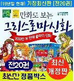 그리스 로마 신화 세트 [전20권, 개별비닐래핑포장] 세트 ★가장최신개정판★