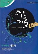 수능기출 플러스 언어영역 비문학 2010년판