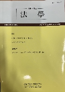 서울대학교 법학 2020.9 제61권 제3호 (통권 제196호) #
