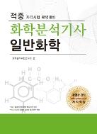 화학분석기사 일반화학 - 적중 자격시험 완벽대비