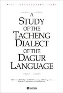A Study of the Tacheng Dialect of the Dagur Language