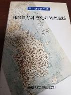 독도영유의 역사와 국제관계 독도연구총서1초판1997