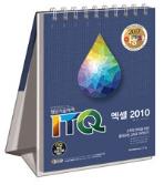 2017 이공자 ITQ 엑셀 2010 (스프링)