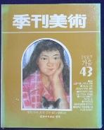 계간 미술 (43) 1987년   가을호 /사진의 제품 /상현서림  ☞ 서고위치:km 4  *[구매하시면 품절로 표기됩니다]
