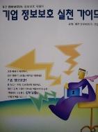기업 정보보호 실천 가이드 (비매품)