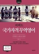 취업/수험서] 국가자격 무역영어(퍼펙트)(개정판 10판)(CD1장포함)