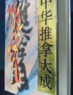 중화추나대성 - 中華推拿大成    /사진의 제품  ☞ 서고위치:kj 1 *  [구매하시면 품절로 표기됩니다]